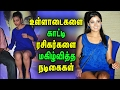 Tamil actress unseen photos