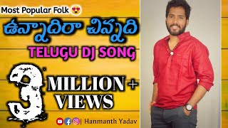 Unnadira Chinnadi DJ Song | Most Popular Folk Song | By Hanmanth Yadav Gotla