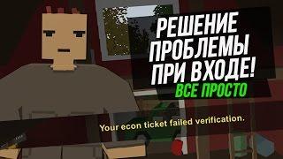 Решение проблемы при входе на сервера Your econ ticket failed verification