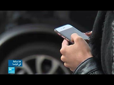 عملاء شركات الاتصالات الفرنسية يشكون غلاء خدمة الانترنت الخاصة بالهواتف الذكية  - 19:22-2018 / 2 / 16