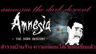 NRK-Gamer : Amnesia The Dark Descent สำรวจบ้านร้างความหลอนเริ่มขึ้นแล้ว #1