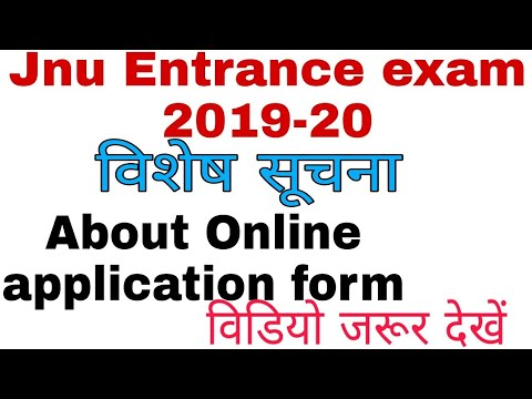 Jnu Entrance exam 2019-20 Full information about application Form || Jnu news about Entrance exam