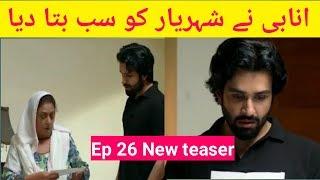 Aatish Episode 26 New Teaser Hum Tv Drama