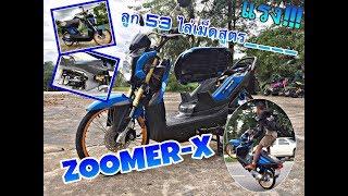 zoomer-x-ล้อ17-ลูก53-สายยก-ท่อผ่าลั่นๆ