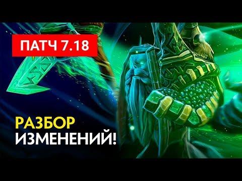 видео: Патч 7.18 - Крепкий Обзор