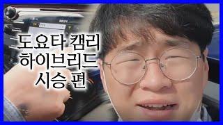 [수습기자생활백서] 도요타 캠리하이브리드 시승기!