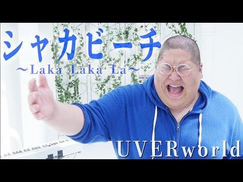 【歌ってみた】UVERworld / シャカビーチ~Laka Laka La~ Covered By LambSoars & 恭一郎