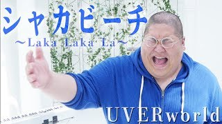 【歌ってみた】UVERworld / シャカビーチ~Laka Laka La~ covered by LambSoars & 恭一郎 thumbnail