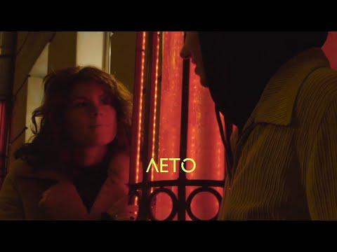 Смотреть клип Юлия Самойлова - Лето
