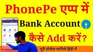 How to link bank account to phonepe upi app | phone pe bank account link process steps by steps