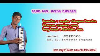Download Karoake Vayalu vilayana മലയാളം ക്രിസ്ത്യൻ സോങ് കരോക്കെ MP3 song and Music Video