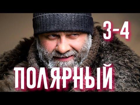 Полярный 3-4 серия сериала на ТНТ. Анонс