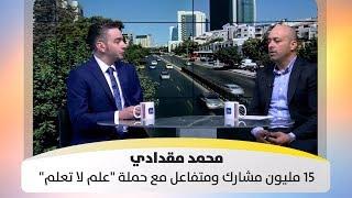 """محمد مقدادي - 15 مليون مشارك ومتفاعل مع حملة """"علم لا تعلم"""""""