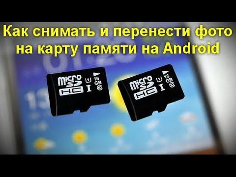 Как снимать и перенести фото на карту памяти на Android