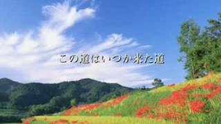 この道 (shinabons Ver.)