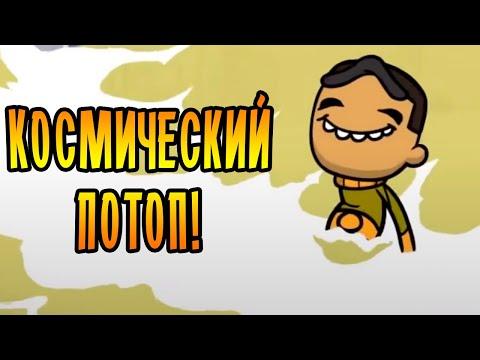 КОСМИЧЕСКИЙ ПОТОП! /8/ Oxygen Not Included