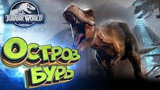 ВТОРОЙ ОСТРОВ - Jurassic World EVOLUTION - Прохождение #6