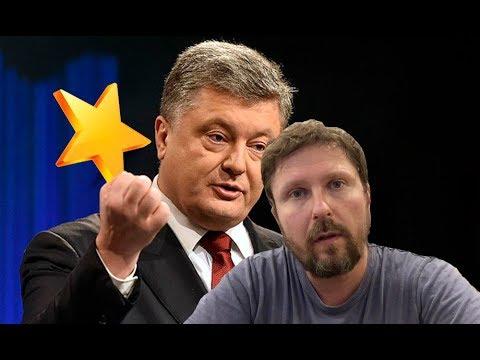 Звезда и Порошенко