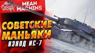 """""""ИС7 - ВЗВОД """"ДЕДОВ"""" СИЛА"""" /  #ЛучшееДляВас"""