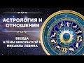Астрология и отношения. Беседа Алены Никольской и Михаила Левина