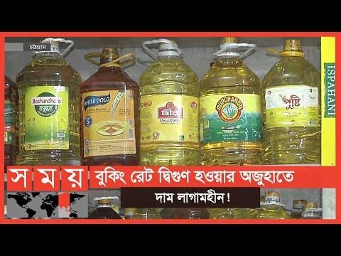আন্তর্জাতিক বাজারের অস্থিরতা দেশের ভোজ্যতেলের বাজারে   Soyabean oil price   Business News