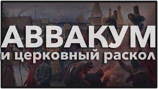 Протопоп Аввакум и раскол русской церкви