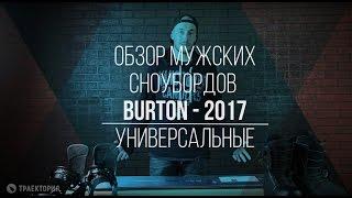 Обзор мужских сноубордов Burton 2017: Универсальные