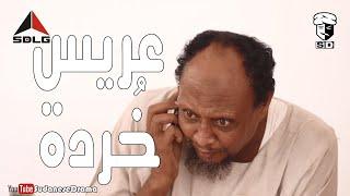 عريس خُردة | بطولة النجم عبد الله عبد السلام (فضيل) | تمثيل مجموعة فضيل الكوميدية