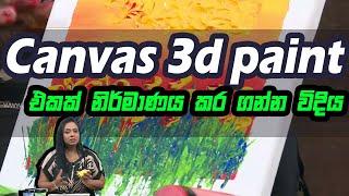 Canvas 3d paint එකක් නිර්මාණය කර ගන්න විදිය | Piyum Vila | 10 - 08 -2020 | Siyatha TV Thumbnail