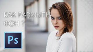 Как размыть задний фон на фото  PHOTOSHOP CS6