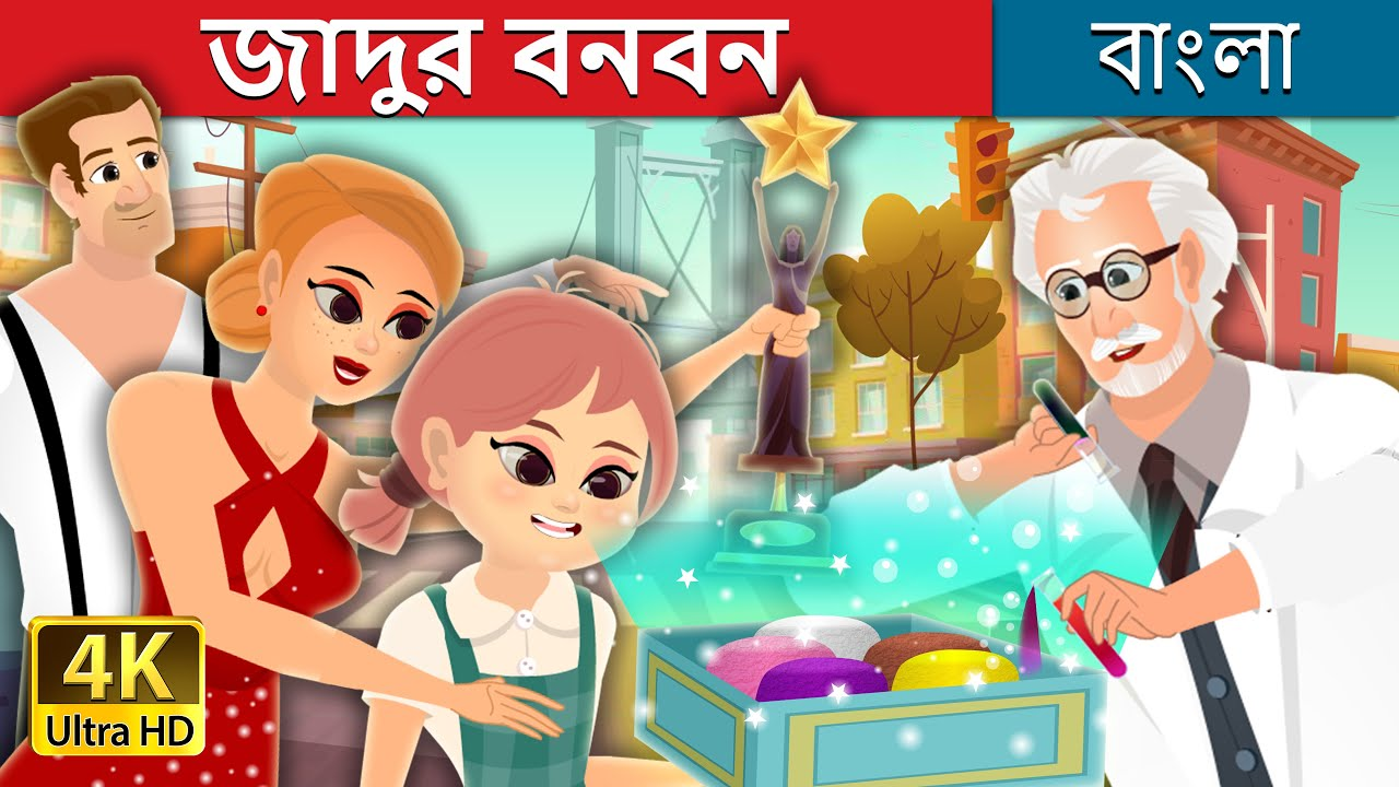 জাদুর বনবন | The Magic Bonbons Story in Bengali | Bengali Fairy Tales
