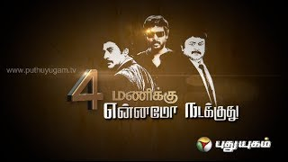 Ennamo Nadakuthu Movie Spl