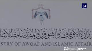 """""""الأوقاف"""": قرار إعادة فتح المساجد سيجري بالتشاور مع الجهات المعنية (11/4/2020)"""