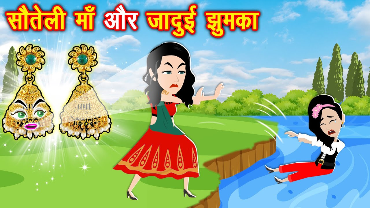 Download Hindi Stories || सौतेली माँ और जादुई झुमका || Soteli maa aur jadui jhumka || New Kahaniya 2021