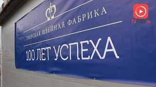 ДВОЙНОЙ ЮБИЛЕЙ ТВЕРСКОЙ ШВЕЙНОЙ ФАБРИКИ. 2018-11-06
