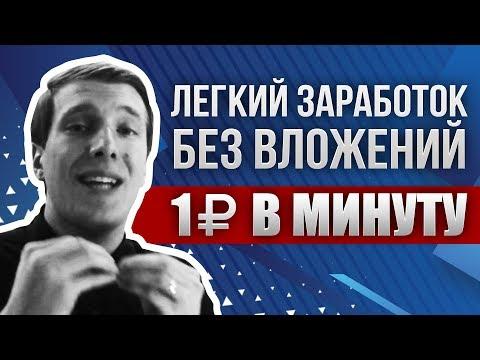 1 Рубль В Минуту Без Вложений! Легкий Заработок В Интернете 2020