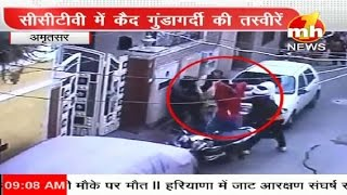 Live Fight Caught in CCTV Amritsar Must Watch