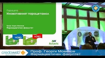 Проф. Момеков за иновативния ПарацетаМакс