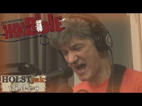 """Разные люди - Становись! """"Живые"""" на НАШЕм радио (28.08.2013) 2/5"""