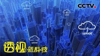 《透视新科技》 20200322 云端融合| CCTV科教
