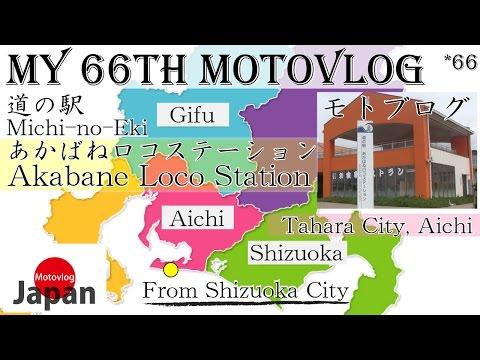 Touring モトブログ /Akabane Loco Station /道の駅 あかばねロコステーション ツーリング Motovlog