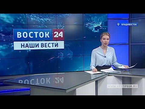 """Программа """"Восток 24: Наши вести"""" от 03.02.2020"""