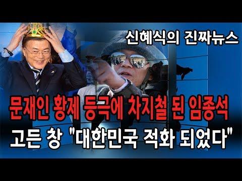 문재인 황제 등극에 차지철 된 임종석, 대한민국은 적화 되었다 / 신의한수