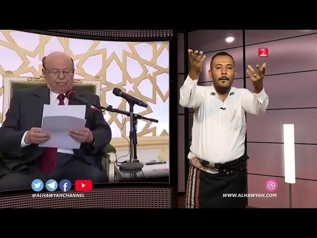 خبر وعلم | كوارث هادي | قناة الهوية