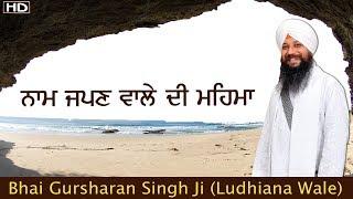 Naam japan vale di mahima ? | Bhai Gursharan Singh Ji ludhiana wale | Anmol bacha | Katha kirtan| HD