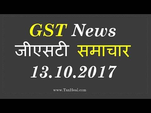 GST News 13.10.2017 by TaxHeal