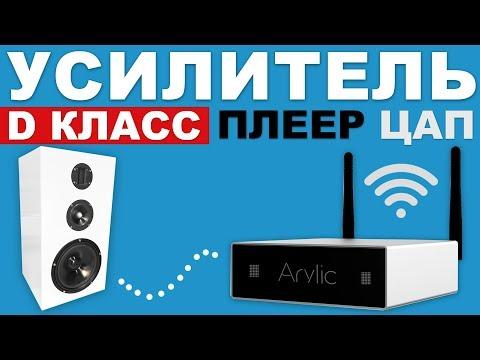 🔊Обзор УСИЛИТЕЛЯ ЗВУКА Arylic A50 (дешевый мультирум и аудио плеер с AirPlay)