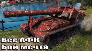 Коричневая мечта ВСЕ АФК ✳️ World of Tanks T92 HMC бой на арте