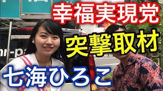 幸福 実現 党 ユーチューブ 遠江秀年さんのYOUTUBE動画 全人類の希望・幸福の科学と幸福実現党