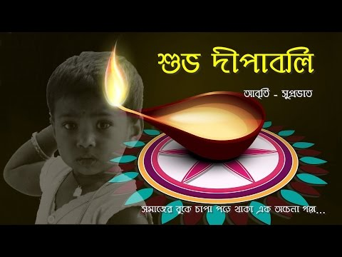 Subho Dipaboli | Happy Diwali Wishes | Diwali Greetings | Bangla Kobita Abritti